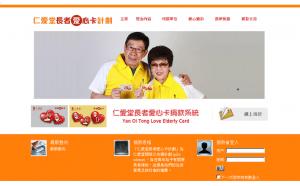 仁愛堂長者愛心卡捐款者系統-Yan-Oi-Tong-Love-Elderly-Card-Donor-System