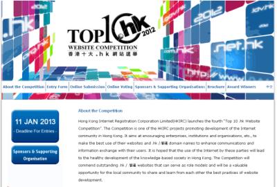 Website sponsor for Top 10 .hk Website Competition
