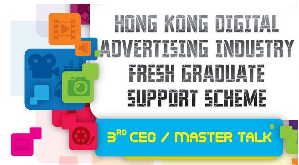 Hong Kong Digital Advertising Industry Fresh Graduate Support Scheme, 3rd CEO/ Master Talk (12 / 3 / 2014)