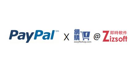 PayPal x Facebook eshop seminar (free entry)   PayPal x Facebook 網店 研討會 (免費入場)