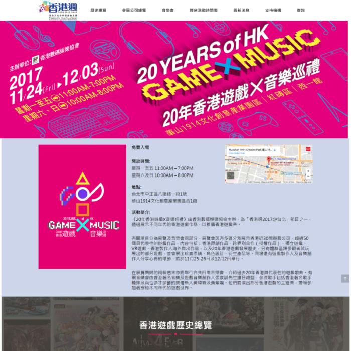 20 Years of HK Game X Music Event WordPress Website