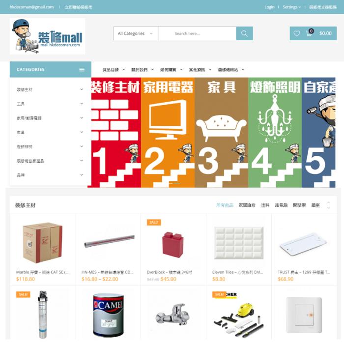 HKdecoman WordPress Website