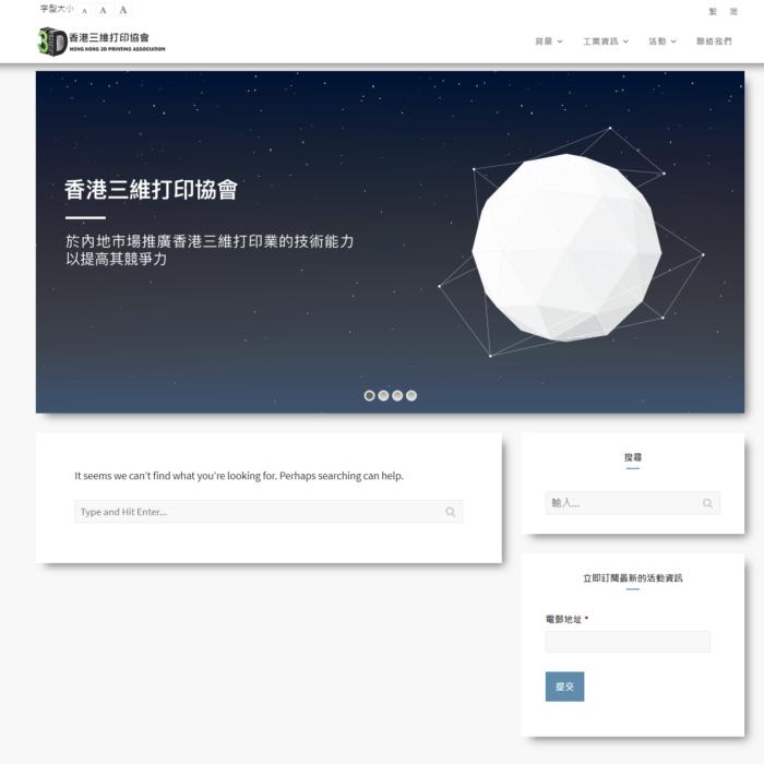 Hong Kong 3D Printing Association WordPress Website