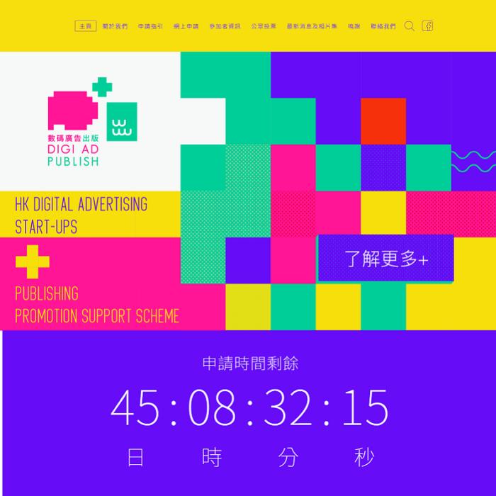 Digital Ads X Pub Promotion Support Scheme WordPress Website