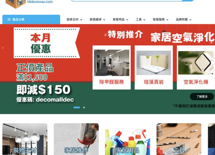 裝修 MALL – 香港一站式網上裝修購物平台 WordPress website