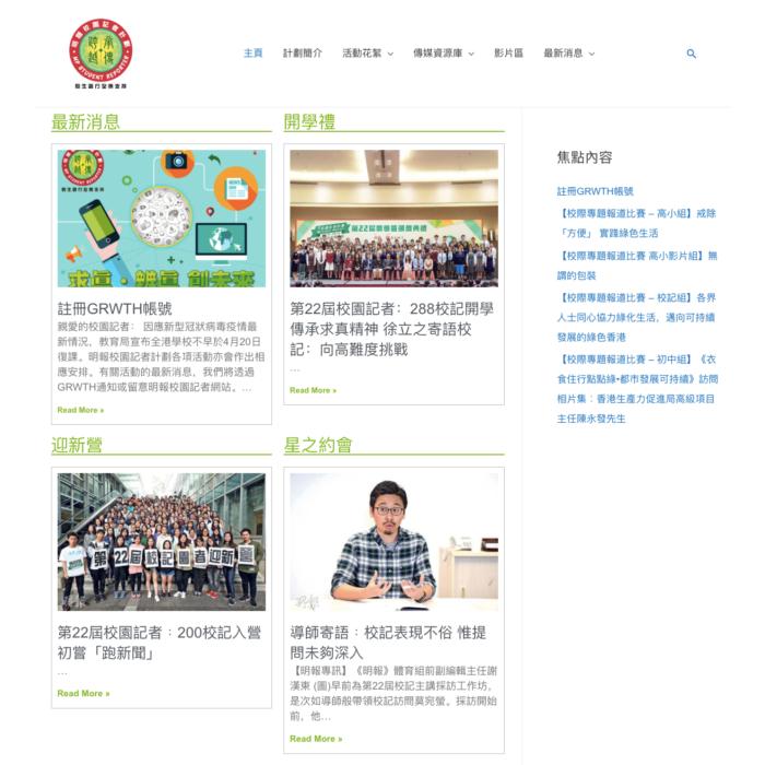 明報校園記者計劃 WordPress website